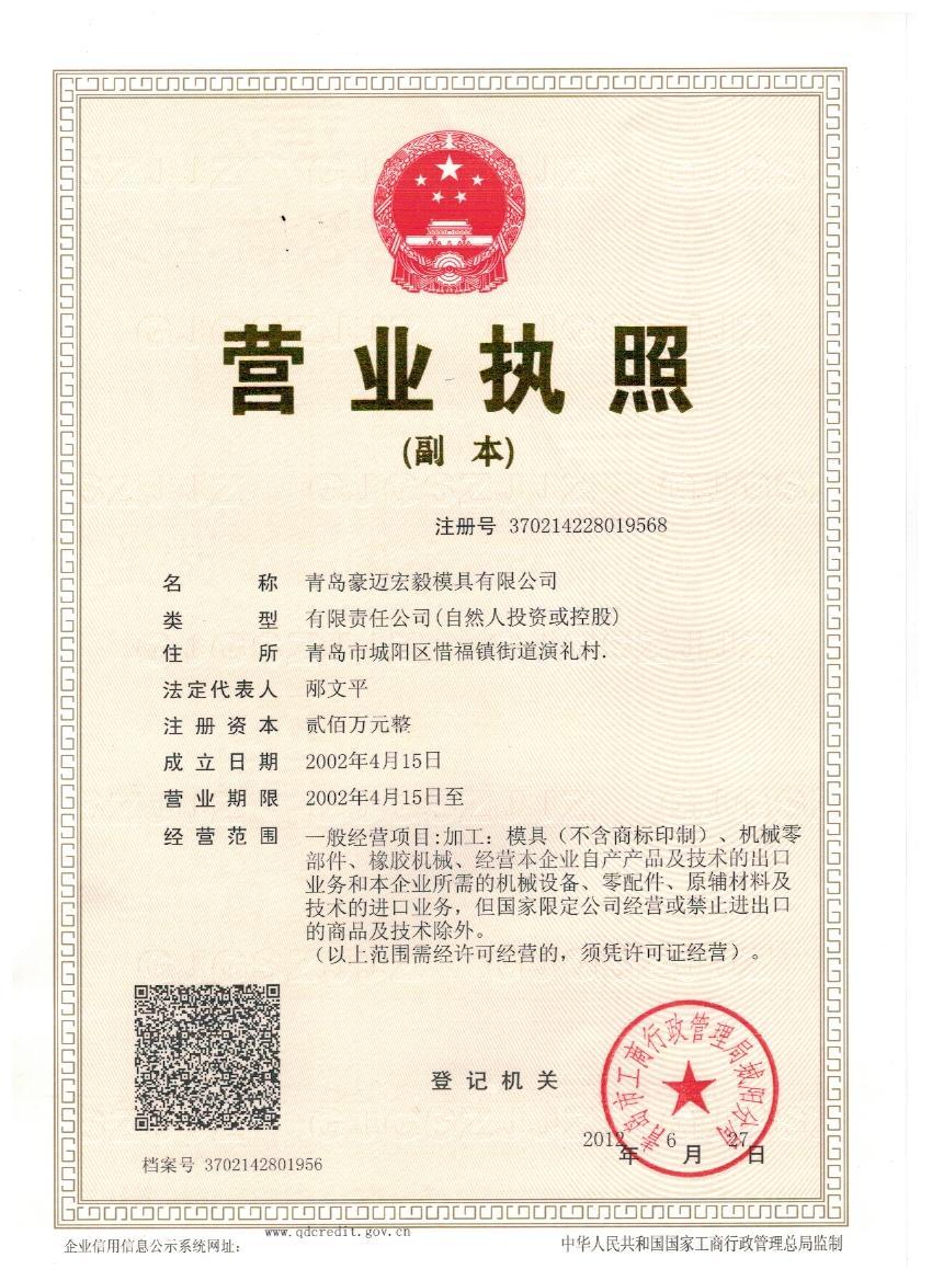 营业执照 - 青岛豪迈宏毅模具有限公司